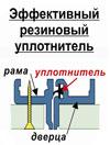 Преимущество люков Планшет - резиновый уплотнитель